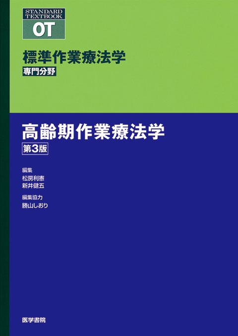 高齢期作業療法学 第3版