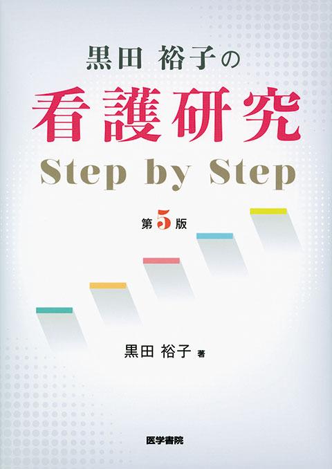 看護研究 Step by Step 第5版