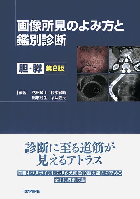 画像所見のよみ方と鑑別診断 第2版