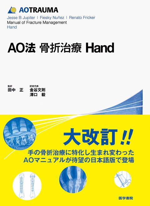 AO法骨折治療 Hand