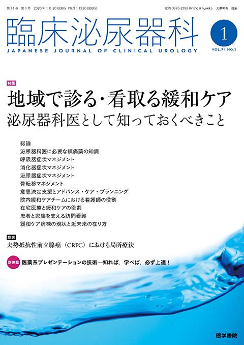 臨床泌尿器科 Vol.74 No.1