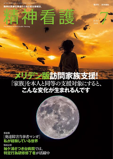 精神看護 Vol.22 No.4
