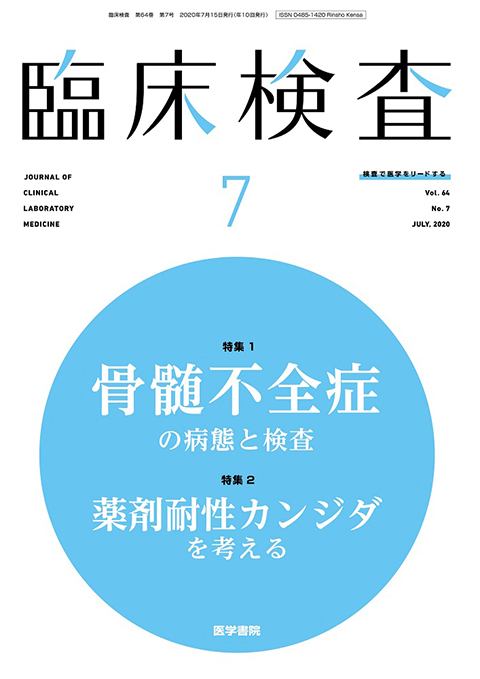 臨床検査 Vol.64 No.7