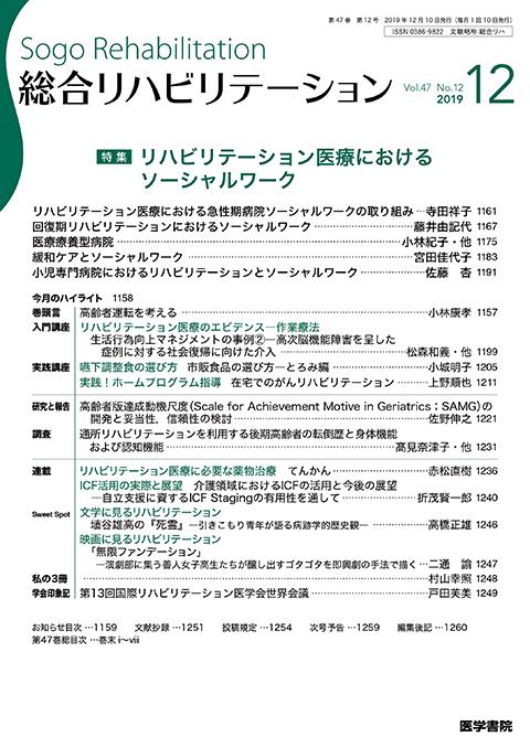 総合リハビリテーション Vol.47 No.12