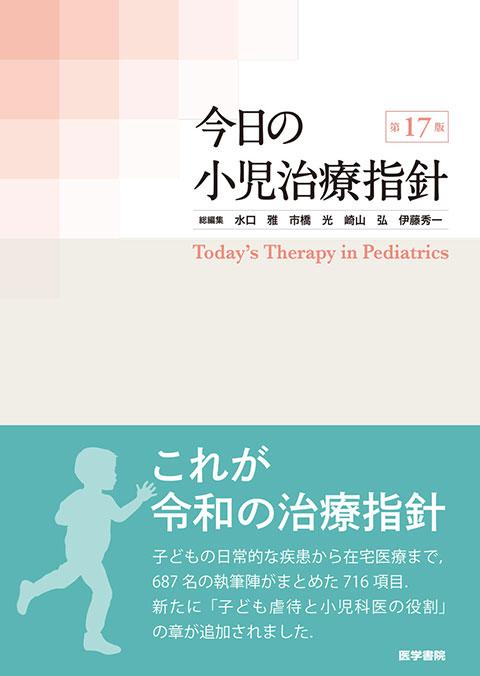 今日の小児治療指針 第17版