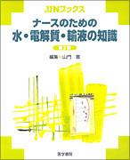 ナースのための水・電解質・輸液の知識 第2版