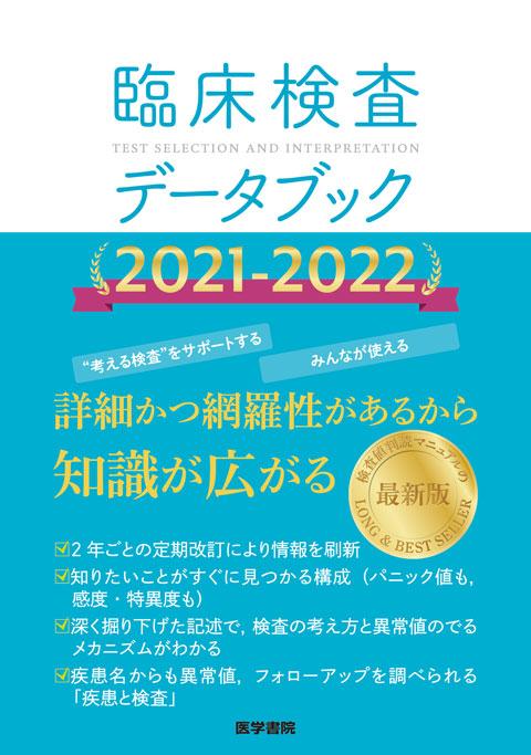 臨床検査データブック 2021-2022