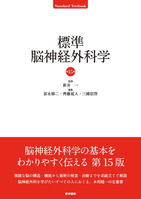 標準脳神経外科学 第15版