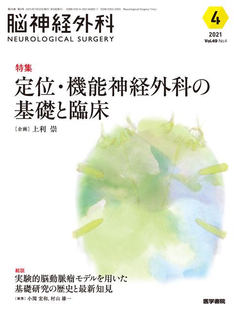 脳神経外科 Vol.49 No.4