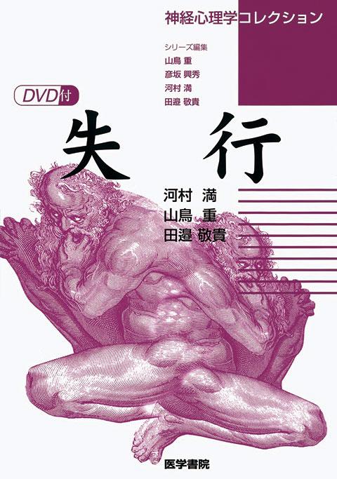 失行[DVD付]