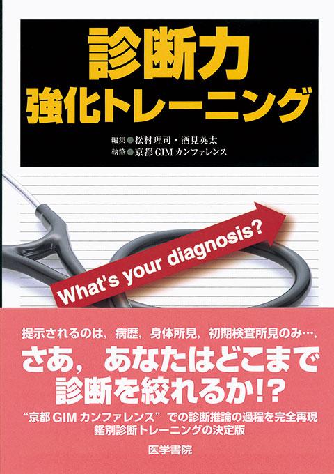 診断力強化トレーニング