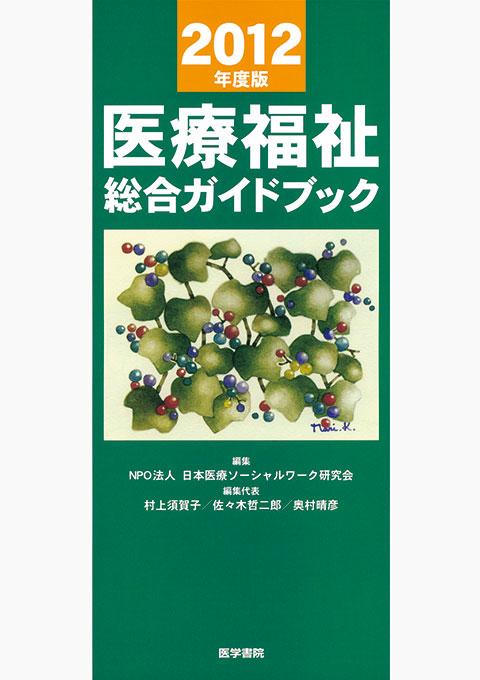 医療福祉総合ガイドブック 2012年度版
