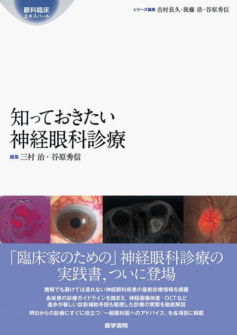 知っておきたい神経眼科診療