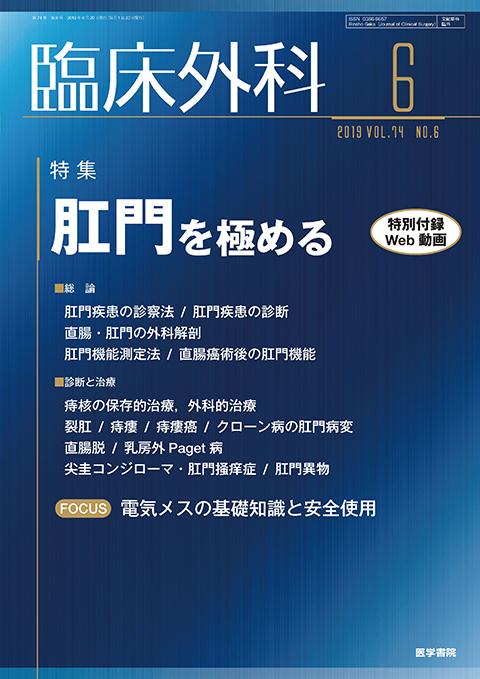 臨床外科 Vol.74 No.6