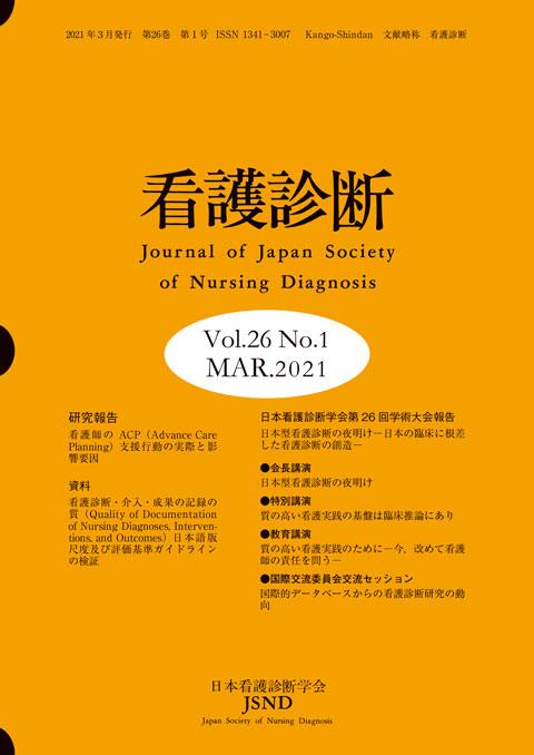 看護診断 第26巻 第1号