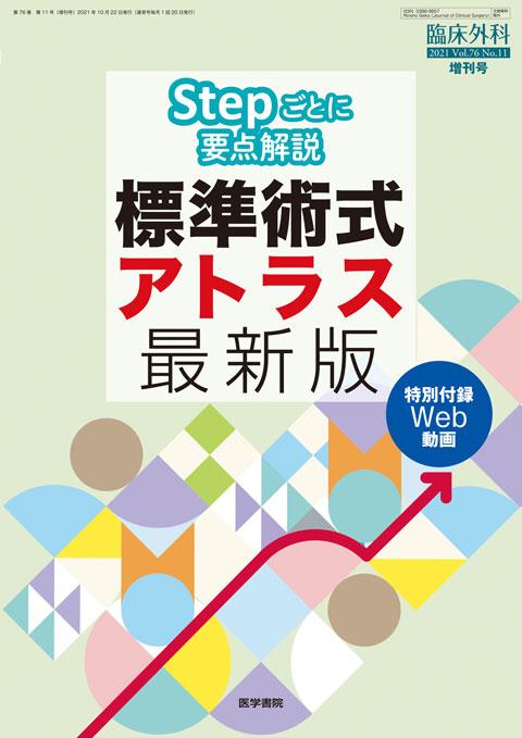 臨床外科 Vol.76 No.11(増刊号)