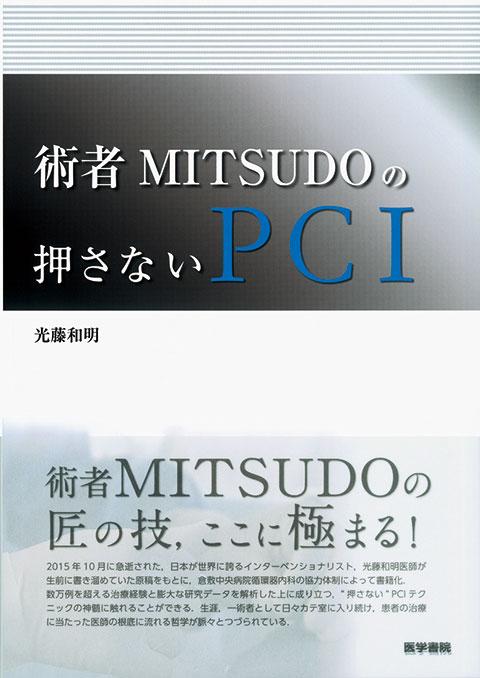 術者MITSUDOの押さないPCI