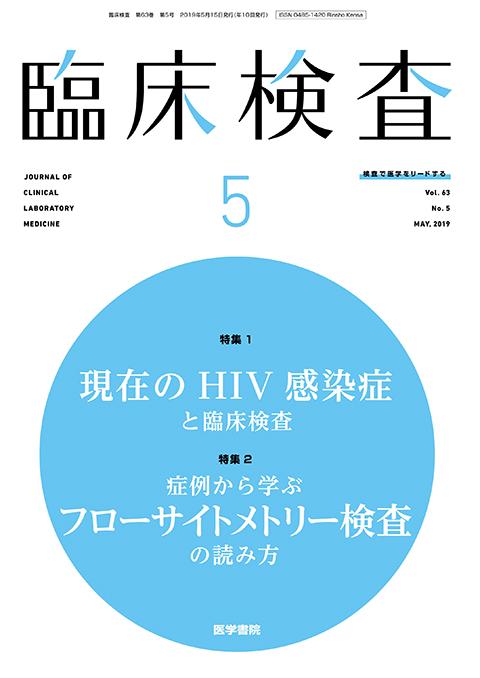 臨床検査 Vol.63 No.5