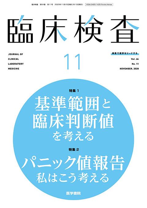 臨床検査 Vol.64 No.11