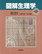 図解 生理学 第2版