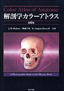 解剖学カラーアトラス 第6版