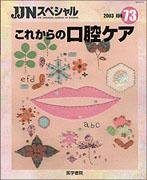 JJNスペシャル No.73