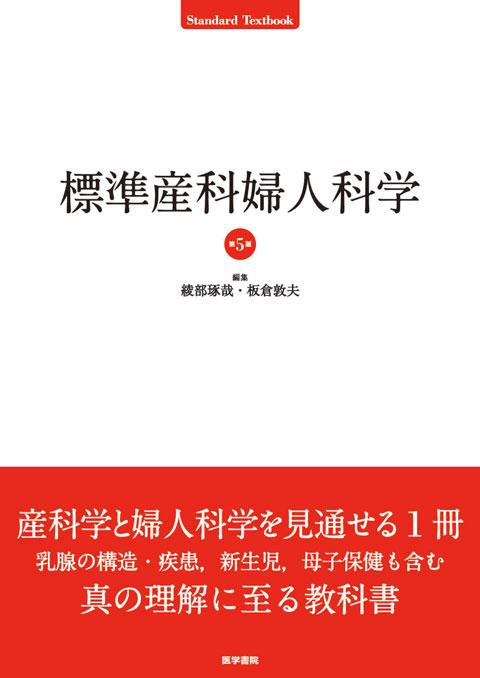 標準産科婦人科学 第5版