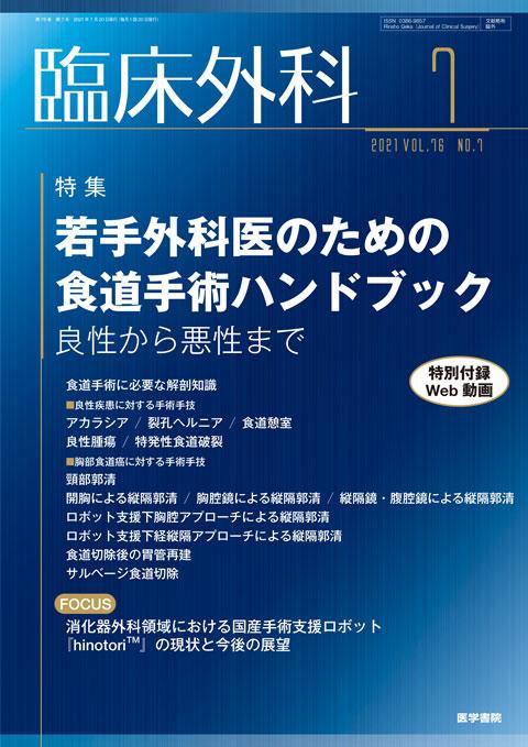 臨床外科 Vol.76 No.7