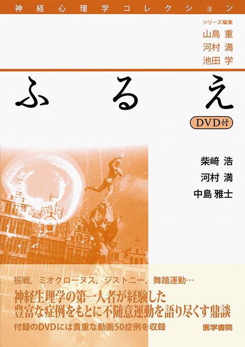 ふるえ[DVD付]