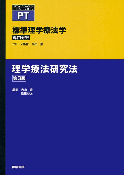 理学療法研究法 第3版