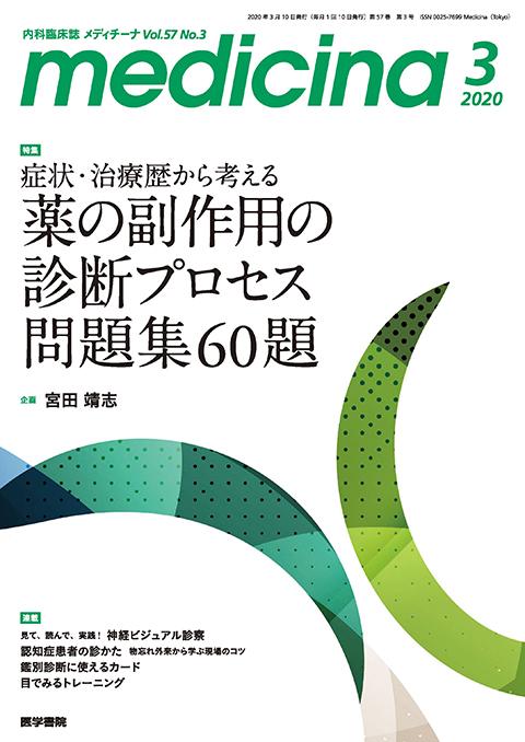 medicina Vol.57 No.3