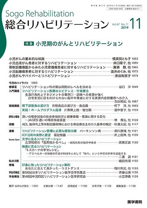 総合リハビリテーション Vol.47 No.11