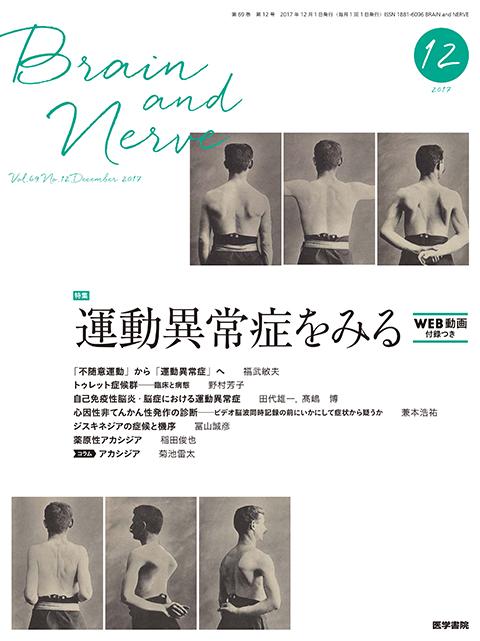 BRAIN and NERVE Vol.69 No.12