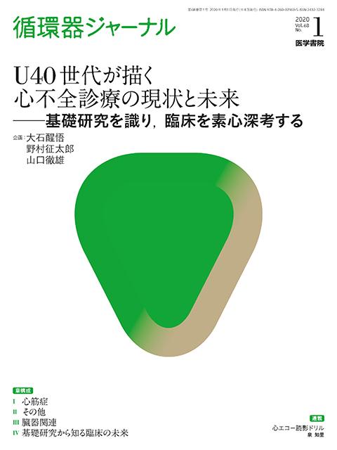 循環器ジャーナル Vol.68 No.1