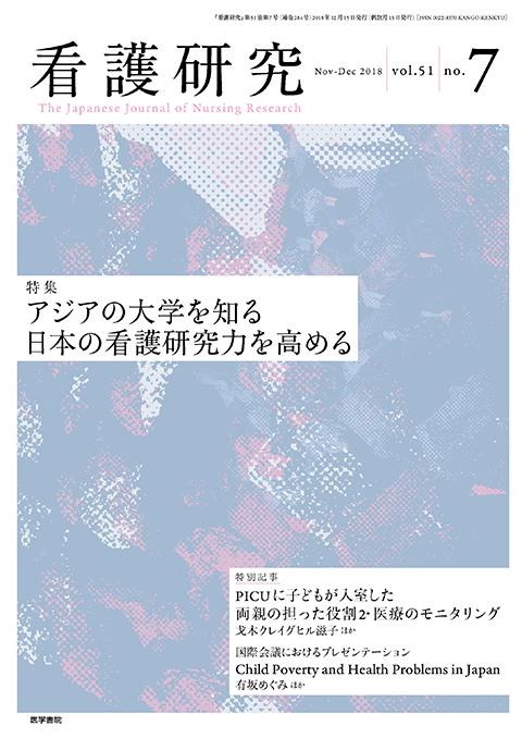 看護研究 Vol.51 No.7