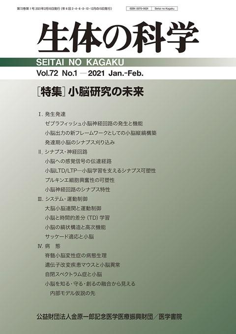 生体の科学 Vol.72 No.1