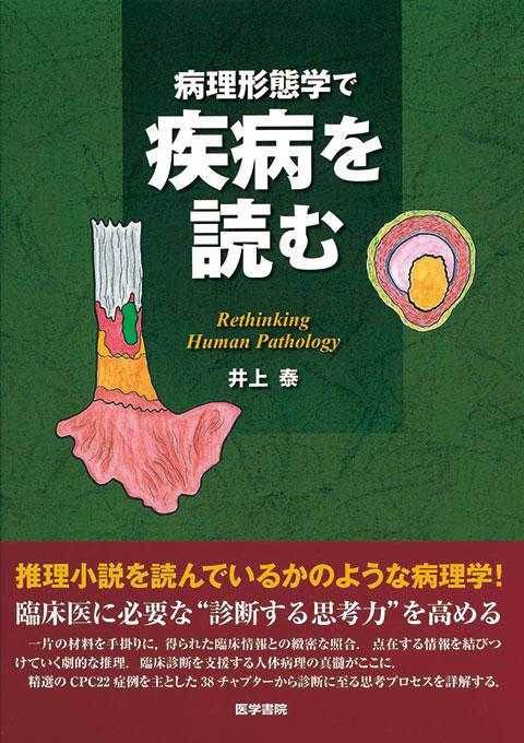 病理形態学で疾病を読む