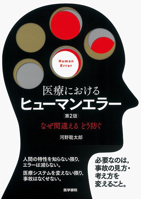 医療におけるヒューマンエラー 第2版