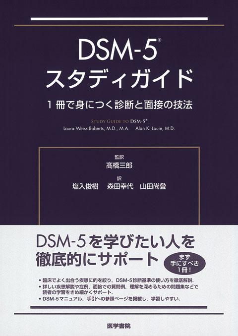 DSM-5 スタディガイド