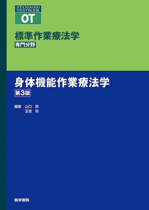 身体機能作業療法学 第3版