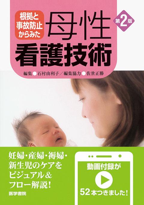 母性看護技術 第2版