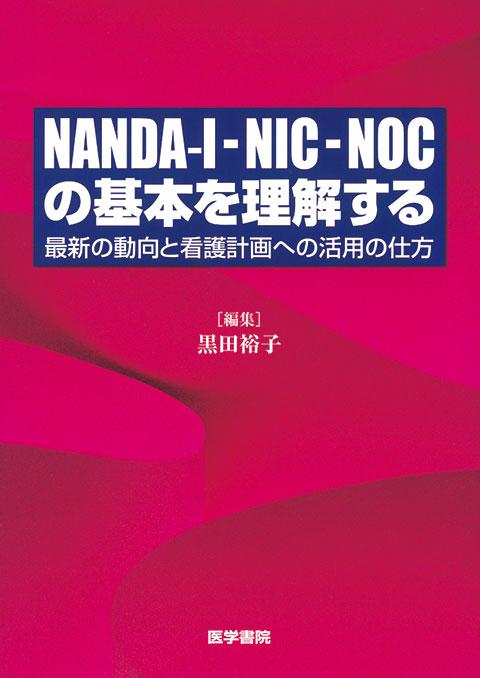 NANDA-I-NIC-NOCの基本を理解する