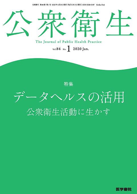公衆衛生 Vol.84 No.1