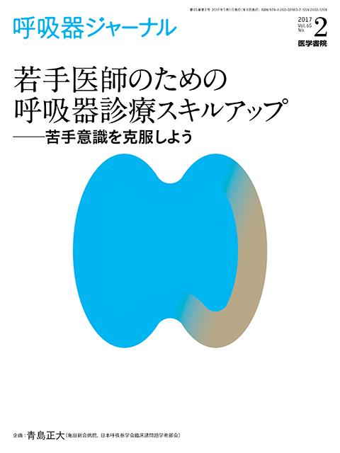 呼吸器ジャーナル Vol.65 No.2