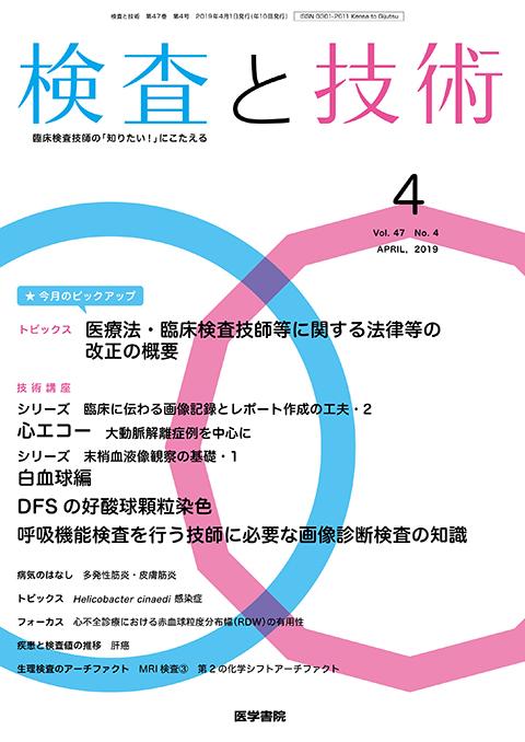 検査と技術 Vol.47 No.4