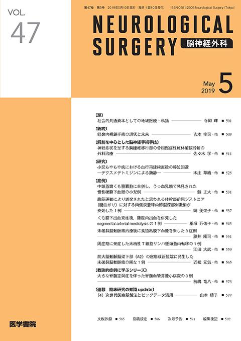脳神経外科 Vol.47 No.5
