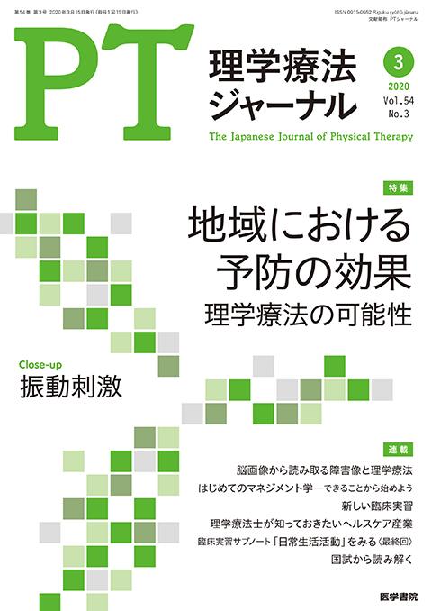 理学療法ジャーナル Vol.54 No.3