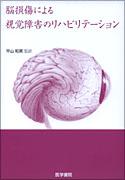 脳損傷による視覚障害のリハビリテーション