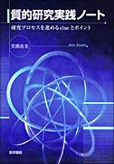 質的研究実践ノート