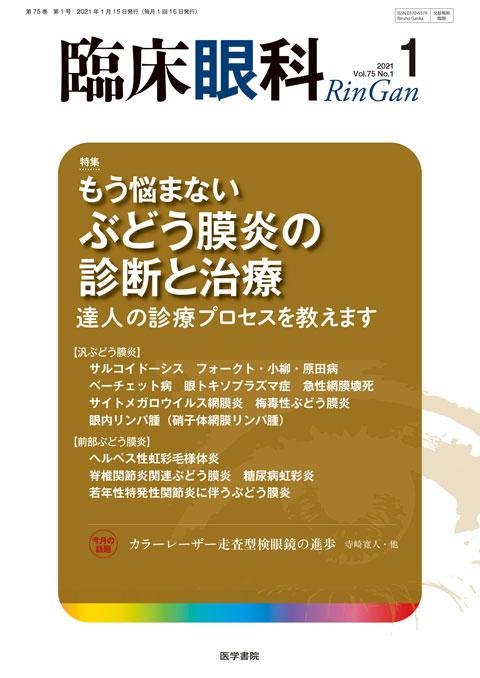 臨床眼科 Vol.75 No.1